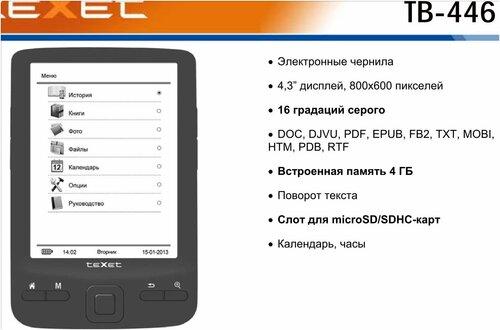 Texet ТВ-446