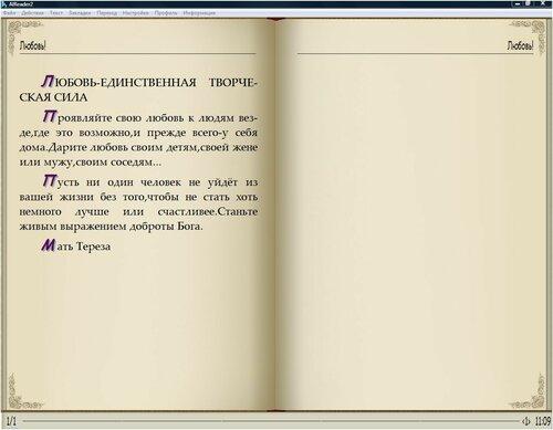 """Просмотр файла в """"настольной"""" книжной программе"""