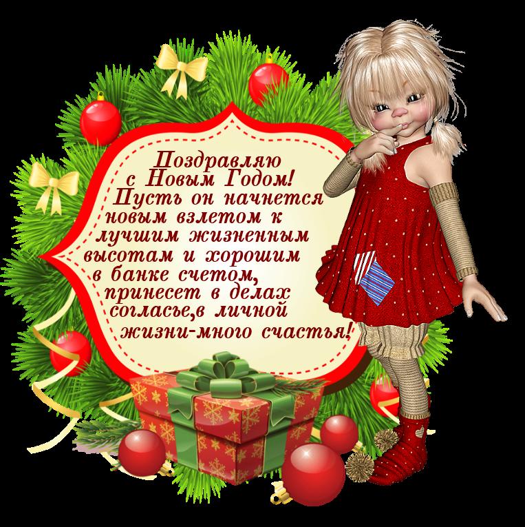 Новогоднее поздравление пусть