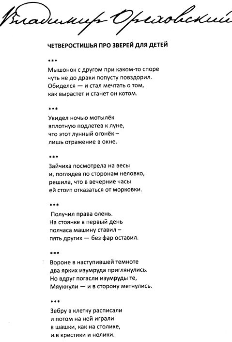 seksualnie-stihi-rossiyskih-poetov