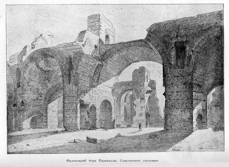 Термы Каракаллы, фригидарий, гравюра 19 века