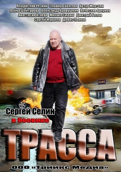 Трасса (2013) SATRip