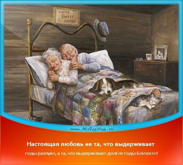 позитивчик: Настоящая любовь не та, что выдерживает годы разлуки, а та, что выдерживает долгие годы Близости!