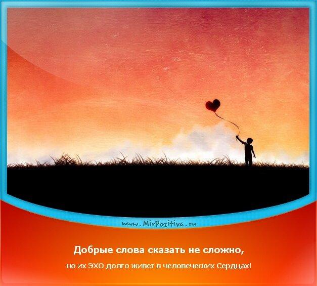 позитивчик: Добрые слова сказать не сложно, но их ЭХО долго живет в человеческих Сердцах!