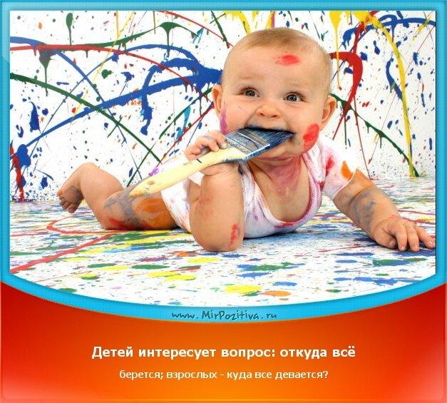 позитивчик дня - Детей интересует вопрос: откуда всё берется; взрослых - куда все девается?