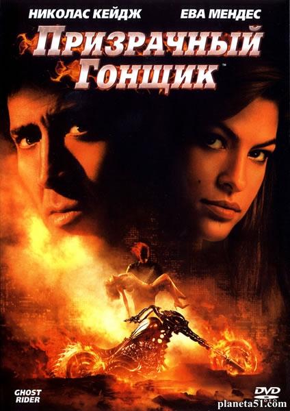 Призрачный гонщик / Ghost Rider (2007/DVDRip/BDRip)