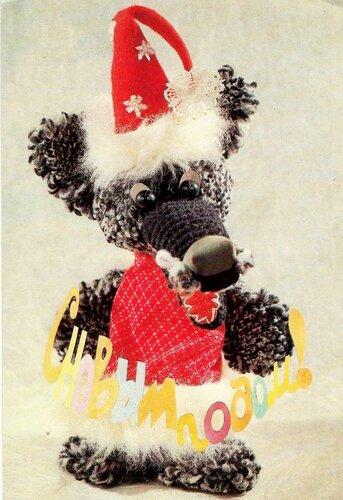Зверушка. С Новым годом! открытка поздравление картинка