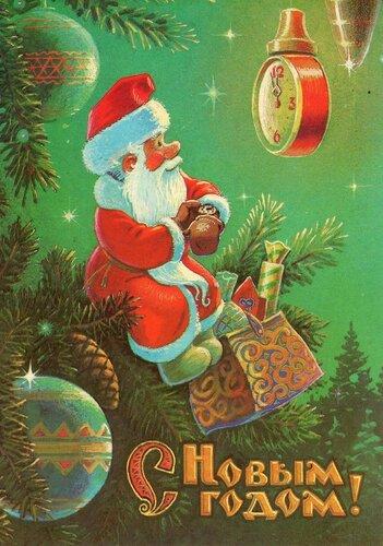 Новогодняя открытка. Дед Мороз смотрит на часы. Худ. В. Зарубин. 1989 открытка поздравление картинка
