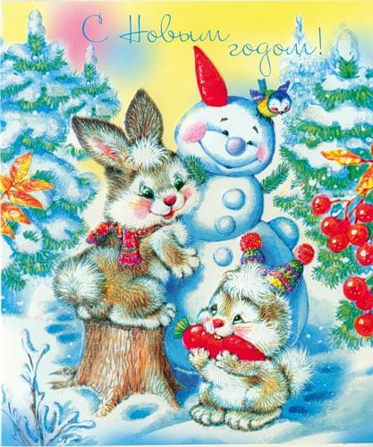 С Новым годом! Зайчики и снеговик