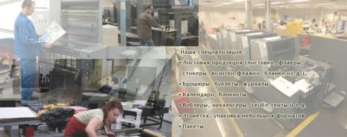 типография москва