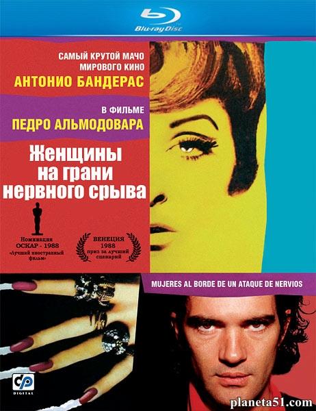 Женщины на грани нервного срыва / Mujeres al borde de un ataque de nervios (1988/BDRip/HDRip)