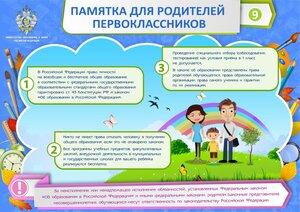 родителям первоклассников плакаты(1)(1)(8).jpg
