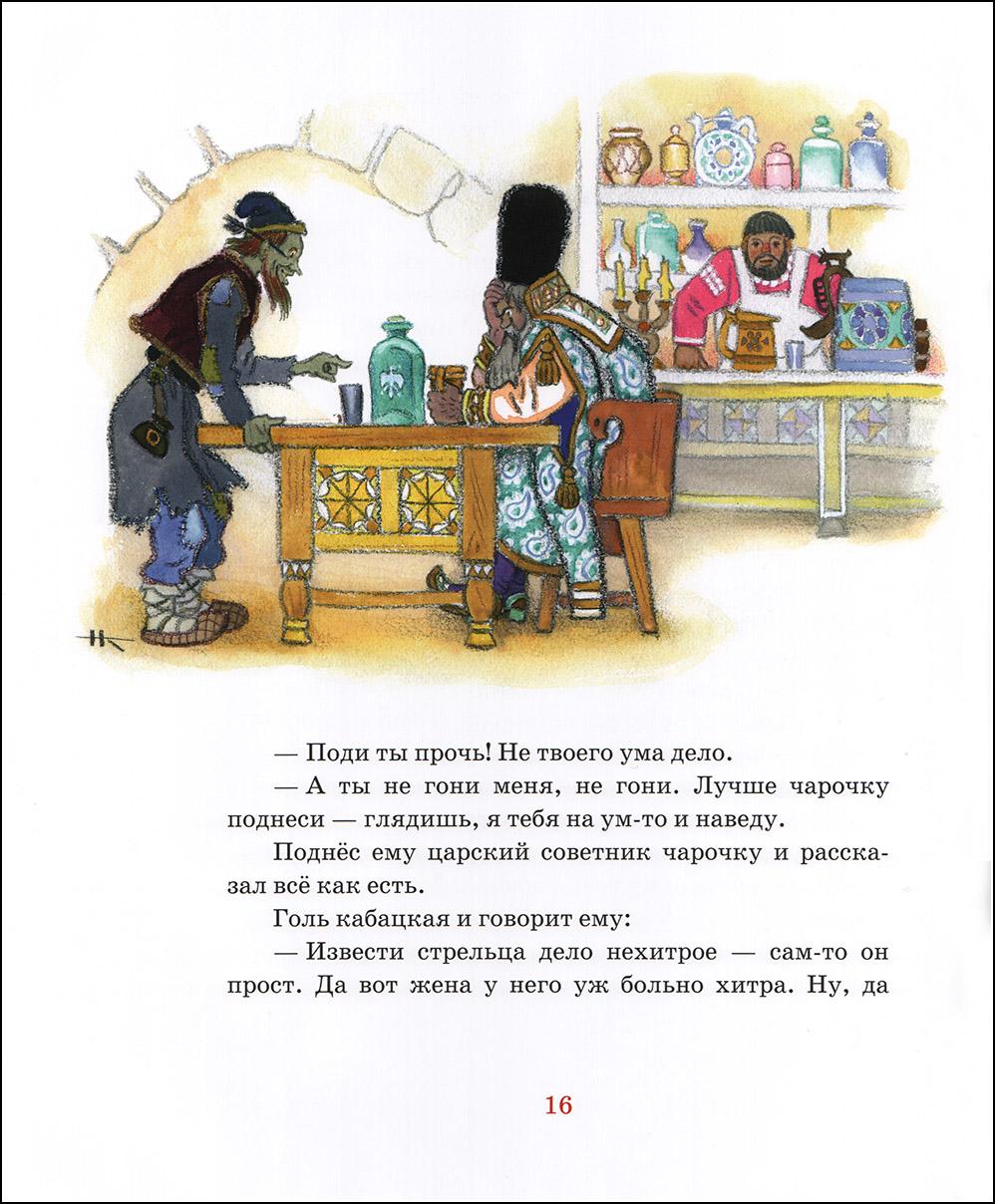 Николай Кочергин, Русские народные сказки