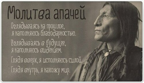 Картинки по запросу молитва апачей