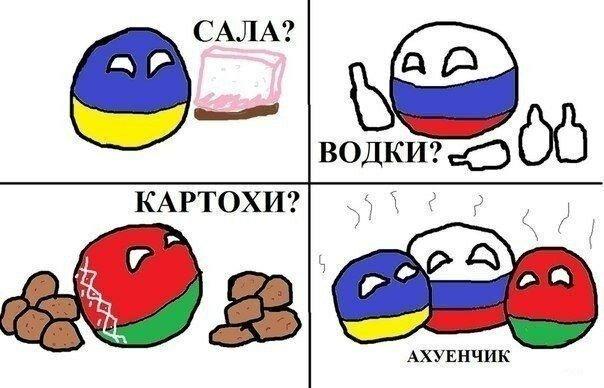 гей, славяне!