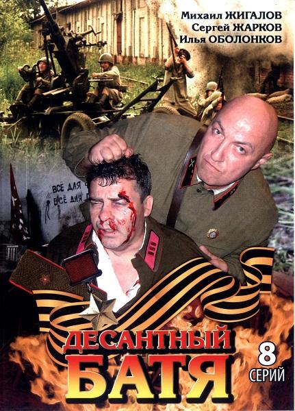 Десантный батя (2008/DVD9/DVDRip)