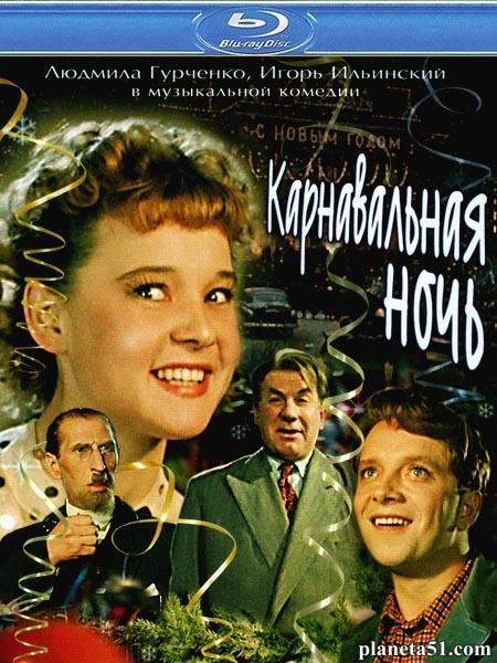 Карнавальная ночь (1956/BDRip/HDRip)