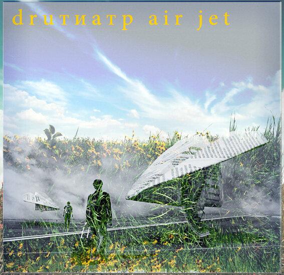 druтиатр air jet
