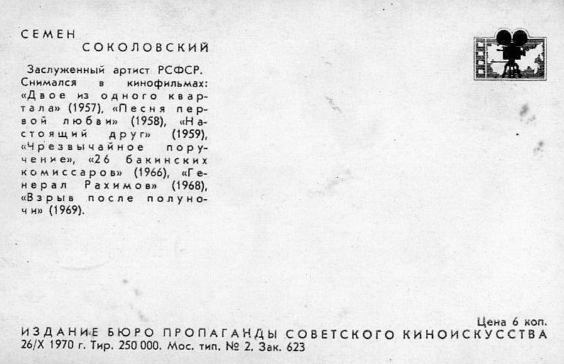 Семен Соколовский, Актёры Советского кино, коллекция открыток
