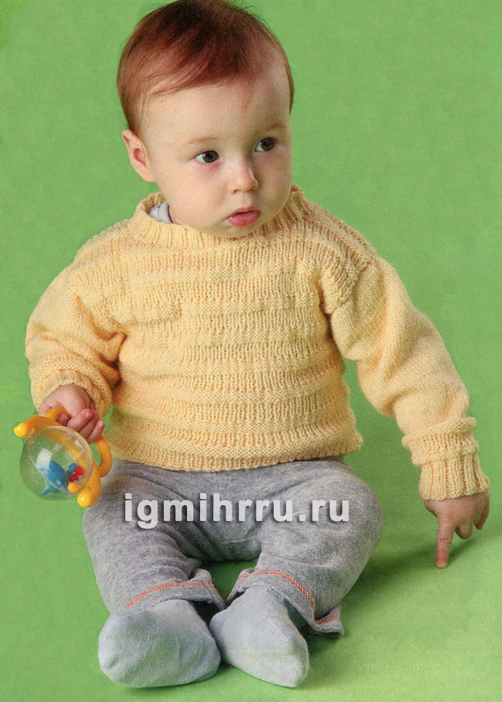 Для малыша 1 года. Желтый пуловер с рельефным узором. Вязание спицами