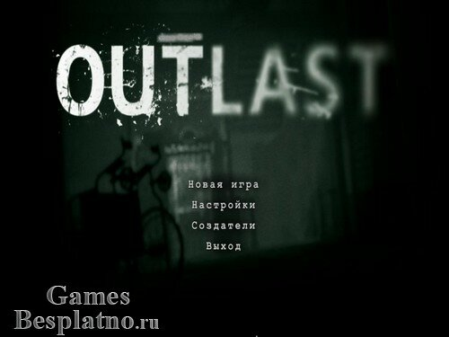 Outlast (рус)