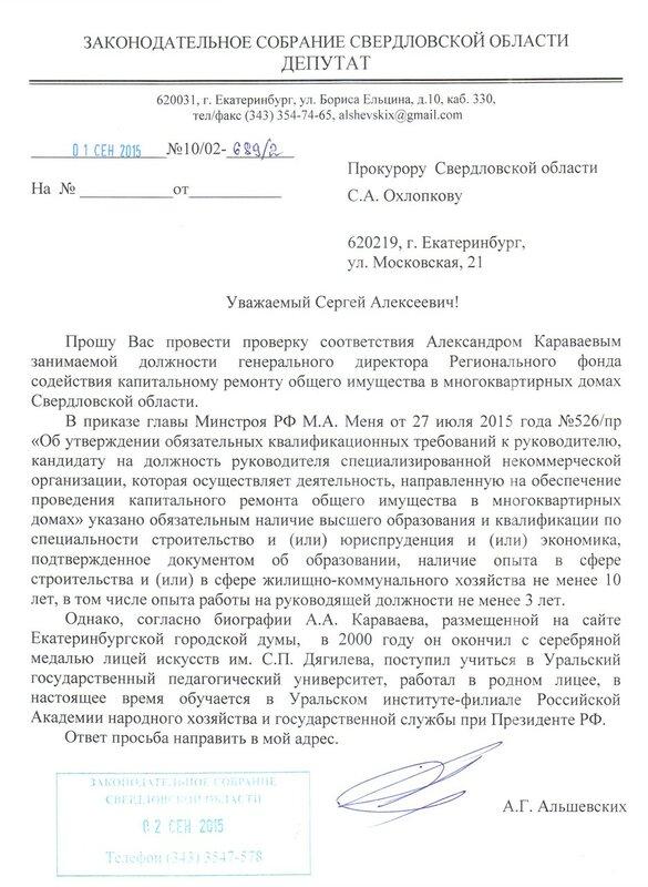 «Изгоняем» Караваева из Фонда капремонта домов. Реакция на депутатские запросы