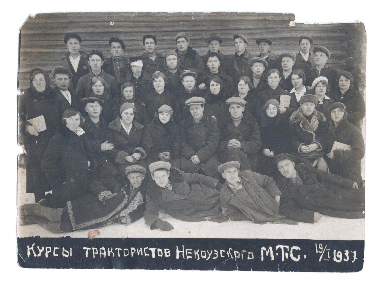 1937 г. Выпускники курсов трактористов при Некоузском МТС