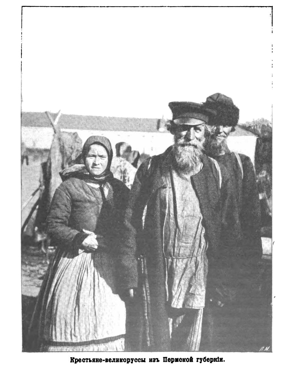 Крестьяне-великоруссы из Пермской губернии
