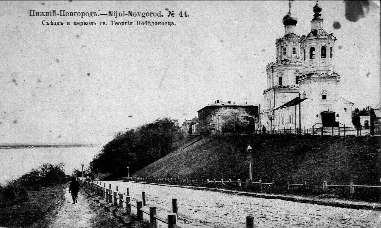 Георгиевская церковь и съезд