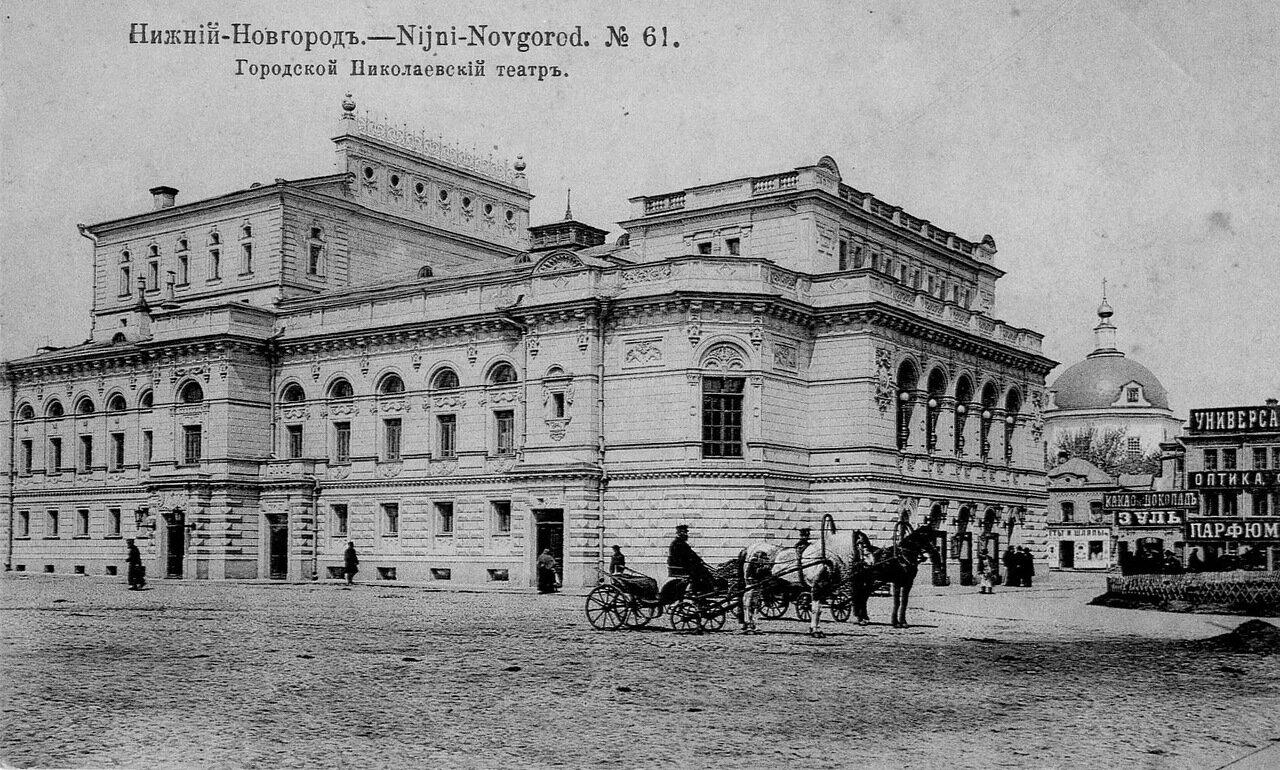 Городской Николаевский Театр