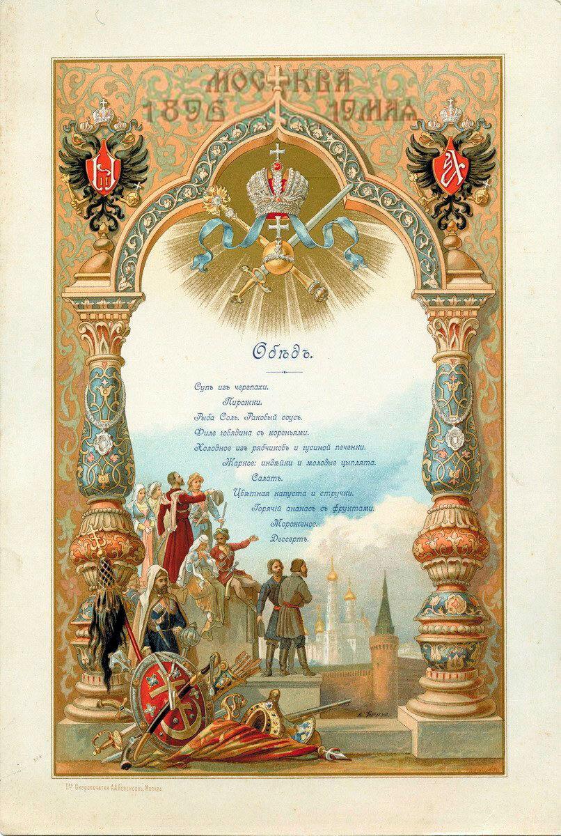 Меню обеда в Александровском зале сословиям и другим представителям 19 мая 1896 года