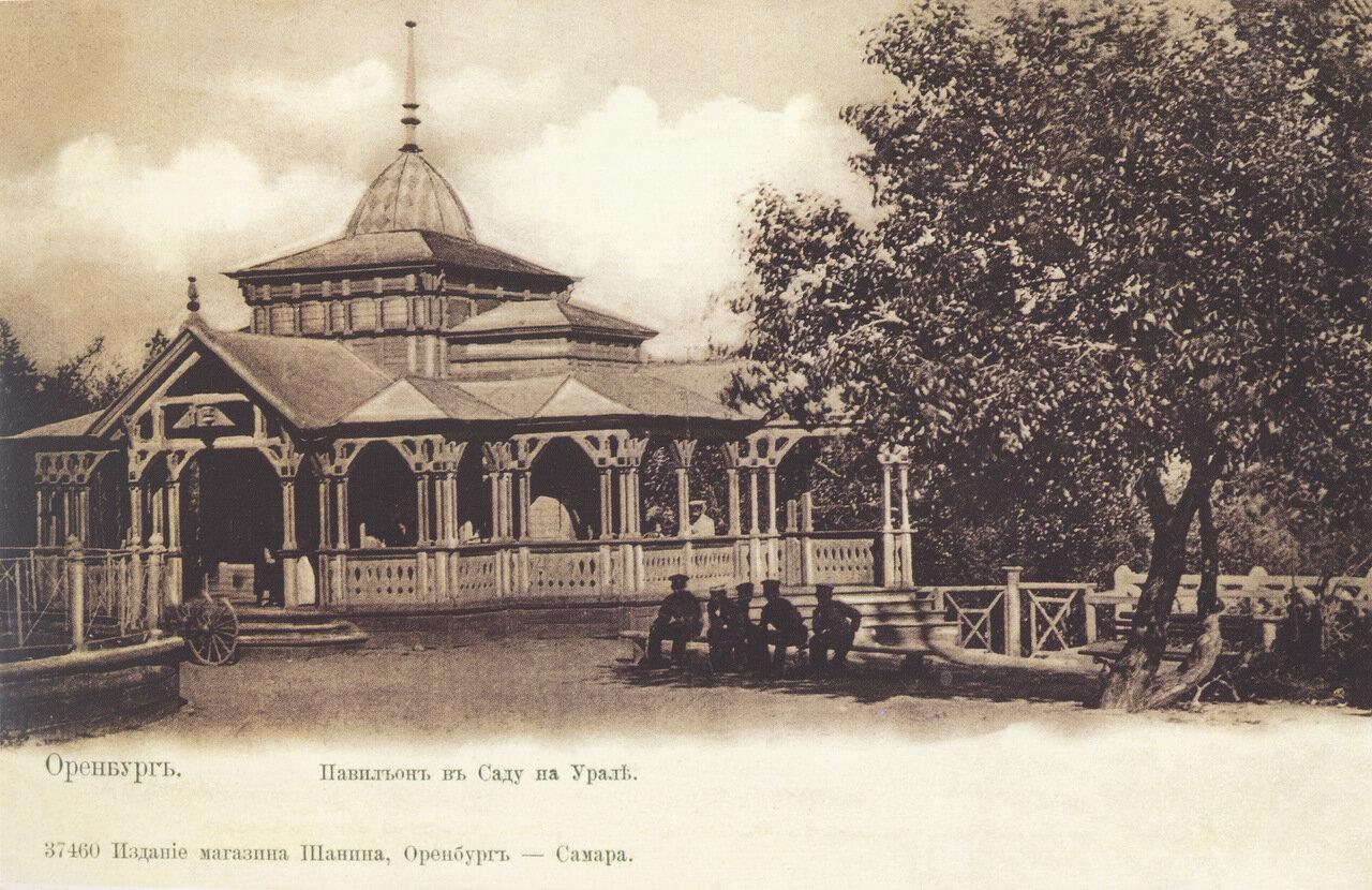 Павильон в Саду на Урале