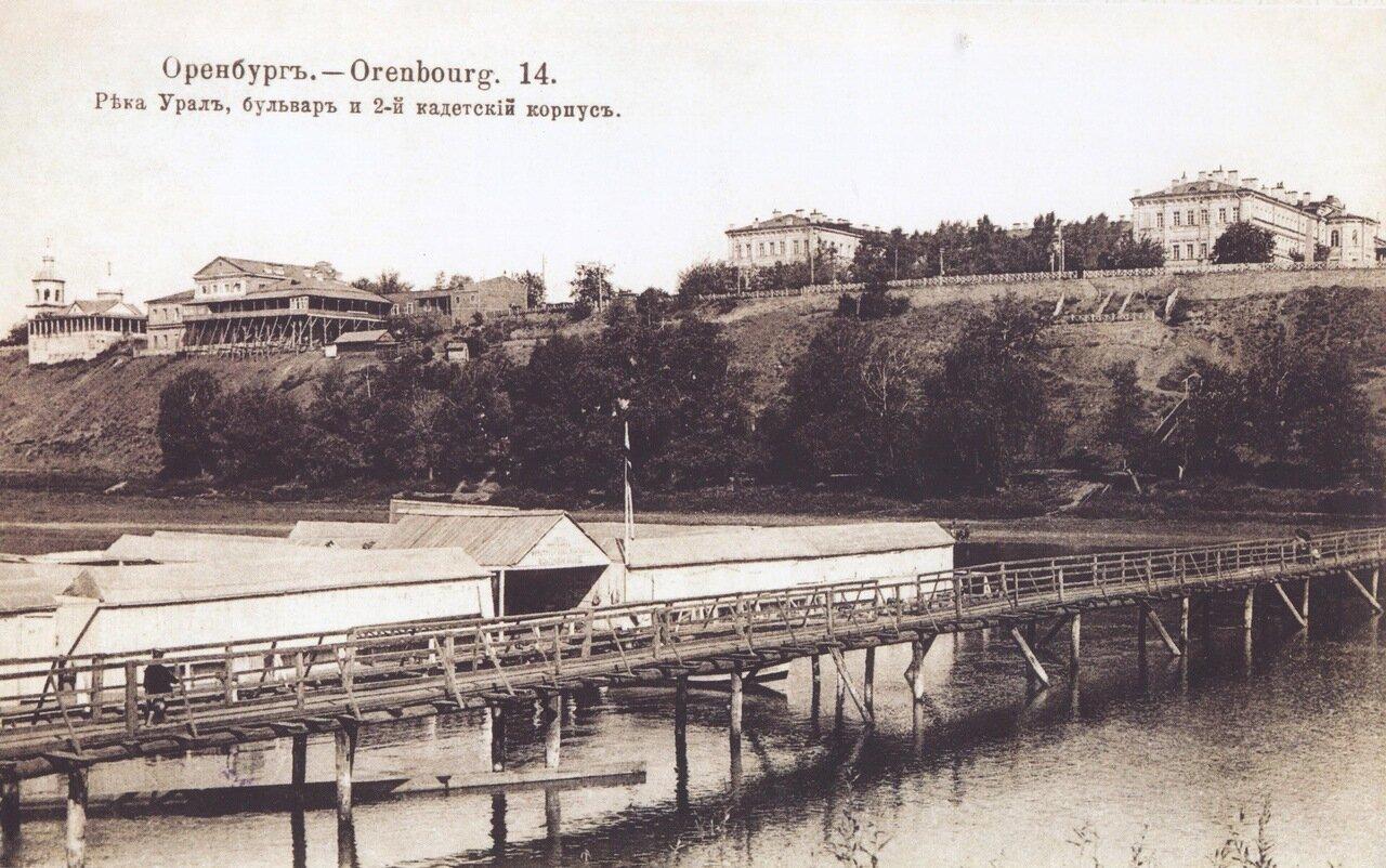 2-й кадетский корпус, река Урал и бульвар