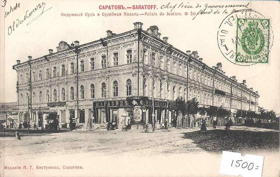 Окружной суд и судебная палата
