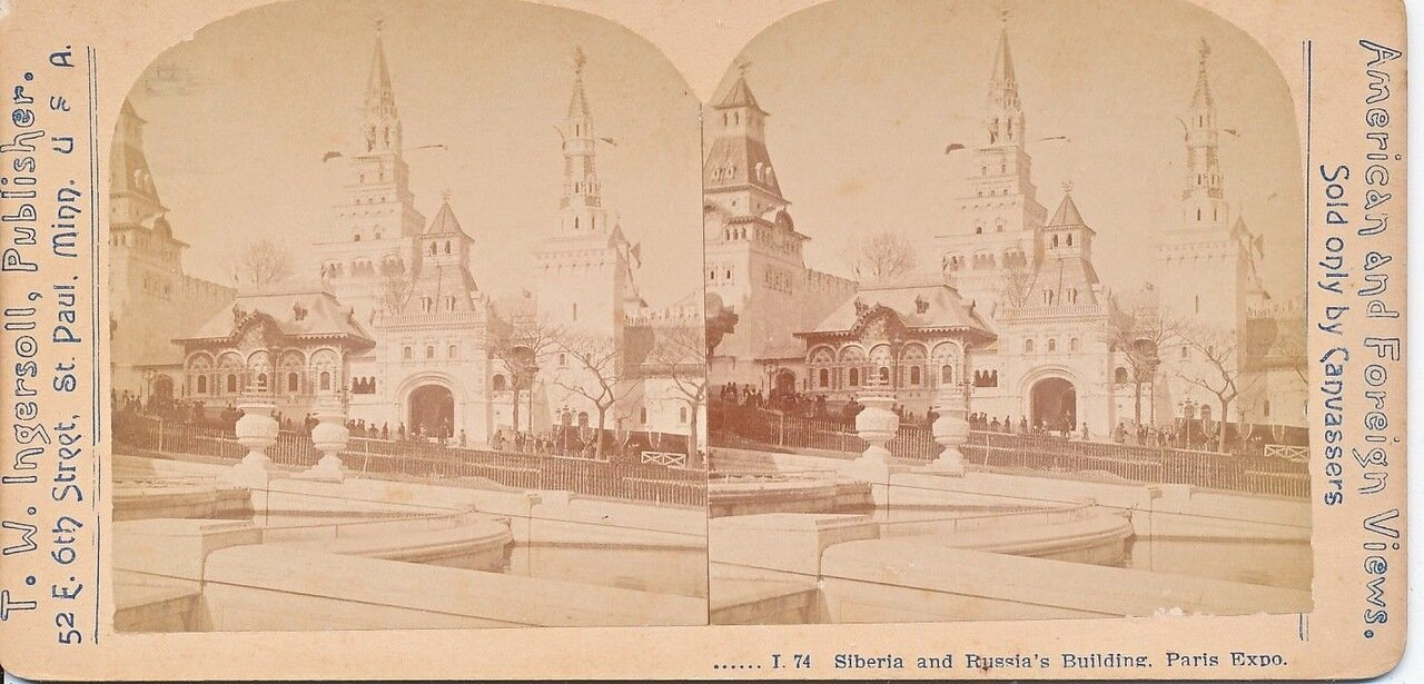 Российские павильоны на Всемирной выставке в Париже