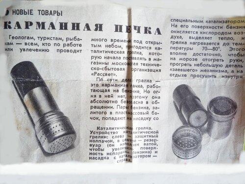 Советская каталитическая грелка