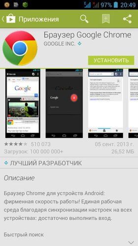 Google Chrome (на Маркете)