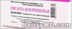 В Молдове запрещена продажа аскорбиновой кислоты