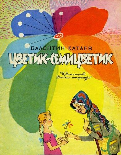 читать сказку с картинками цветик семицветик