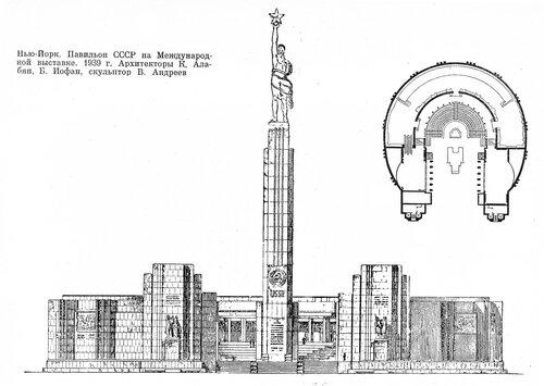 Павильон СССР на Международной выставке 1939 года в Нью-Йорке, чертежи