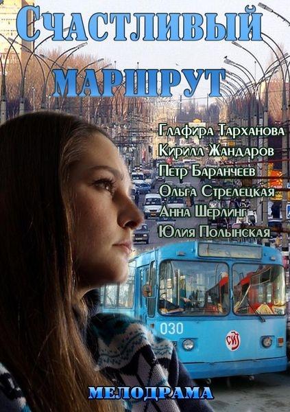 Счастливый маршрут (2013) HDTVRip + SATRip