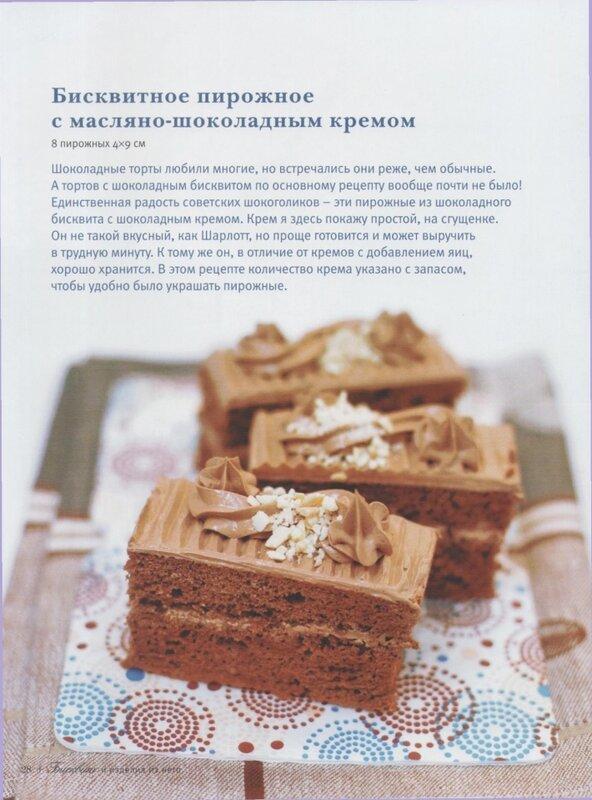 Торт наполеон из лаваша рецепт фото