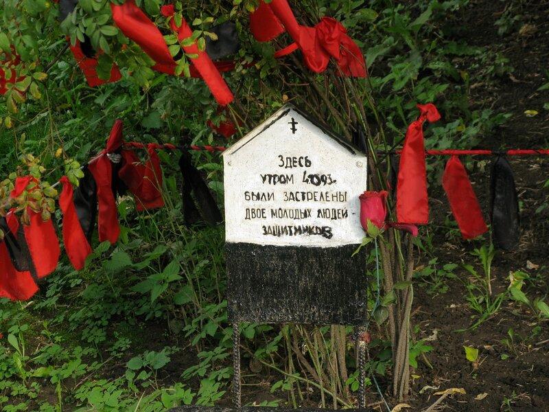 «Памятный знак «Здесь погибли Патриоты»