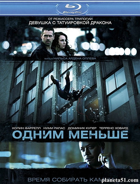 Одним меньше / Dead Man Down (2013/BDRip/HDRip)