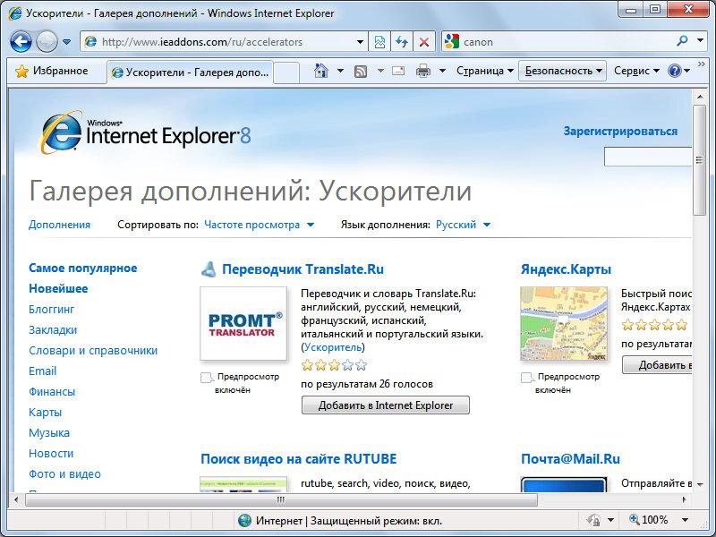 Рис. 4.77. Веб-страница с доступными для загрузки ускорителями