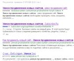 umnoe-prodvizhenie-novyh-saitov google.png