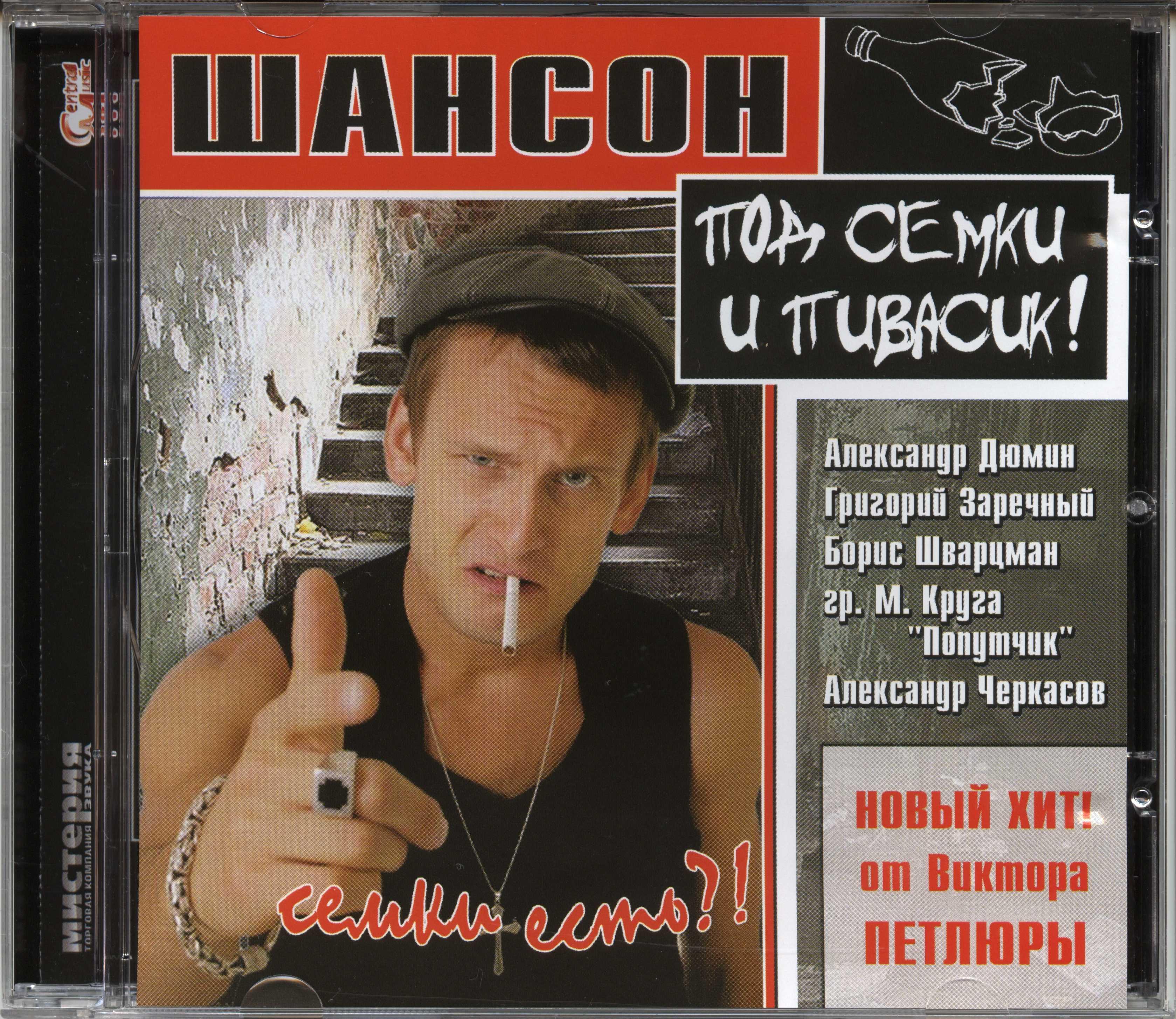 sbornik-pop-shanson