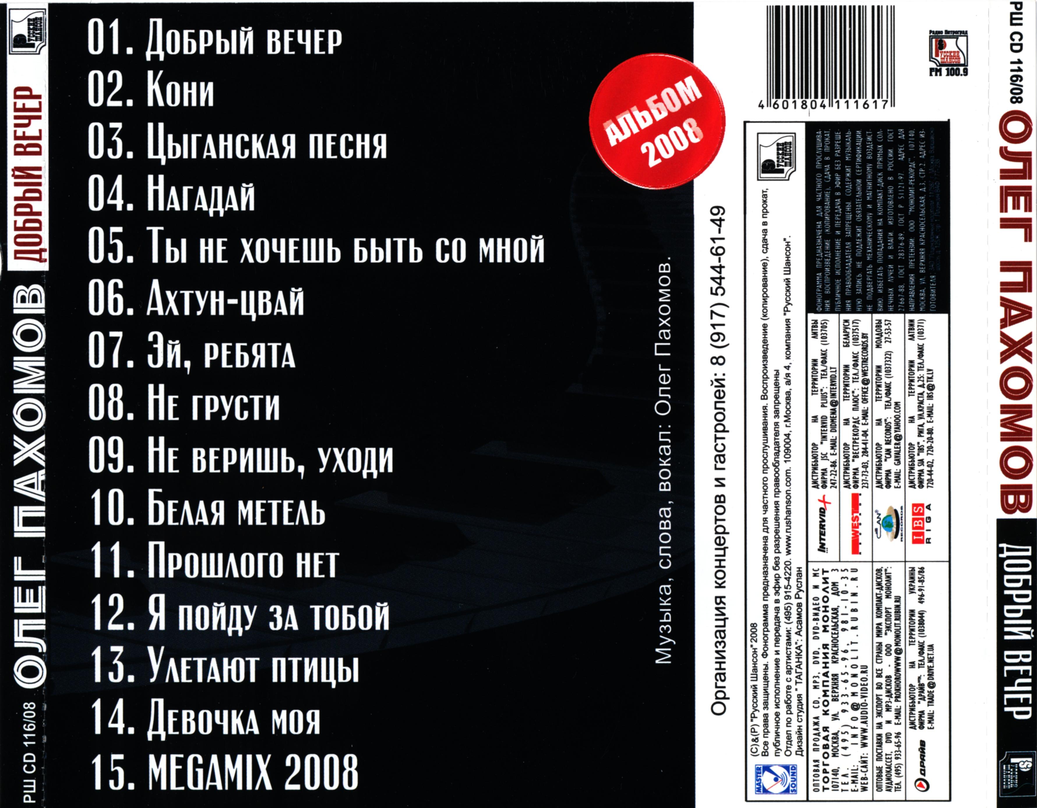 пахомов олег новые песни 2015 слушать