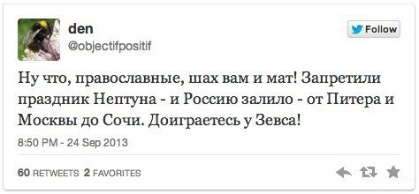 Шах и мат, православные