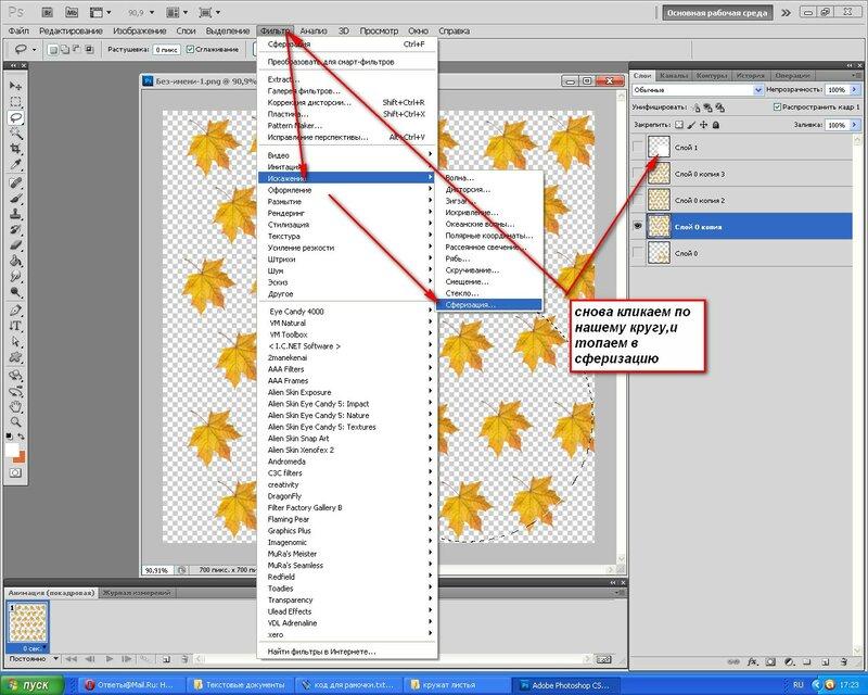 Урок от NATALI:Кружат листья(анимация)